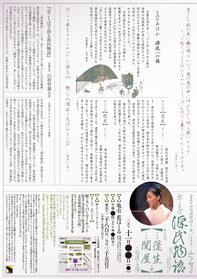 山下智子 源氏物語