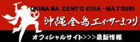 沖縄全島エイサーまつりオフィシャルサイト