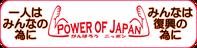 NPO法人Power of JAPAN公式サイトへ