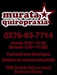 Murata quiropraxia / 1996,Yoshida,Ooizumi-machi,Oura-gun,Gunma / Aberto 9:00~21:00, Fechado aos domingos , Sistema de reserva complento
