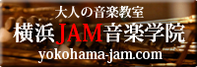 横浜 桜木町 横浜ジャム音楽学院