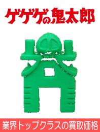 ゲゲゲの鬼太郎 消しゴム 買取 リサイクルショップMINATOKU