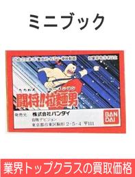 消しゴム 買取 リサイクルショップMINATOKU 本体 ガチャガチャ カードダス ミニブック