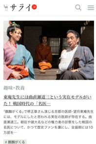 画像:「サライ(小学館1)」のサイト画面キャプチャ(https://serai.jp/)