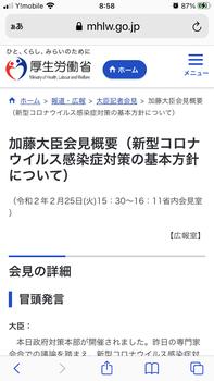 厚生労働省のホームページの画面キャプチャ(「加藤大臣会見概要(新型コロナウイルス感染症対策の基本方針について)(令和2年2月25日(火)15:30~16:11省内会見室):https://www.mhlw.go.jp/stf/kaiken/daijin/0000194708_00215.html」)