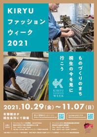 KIRYUファッションウィーク2021