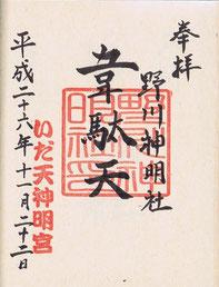野川神明社の御朱印