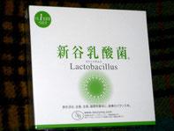 新谷乳酸菌ラクトパチルス