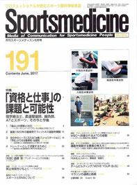 月刊スポーツメディスン