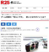 WEB R25 ブーム再熱写ルンです