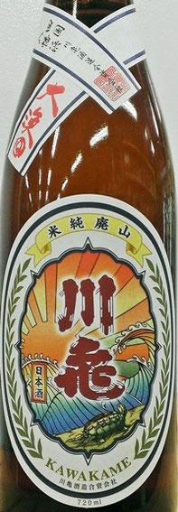 川亀 山廃純米