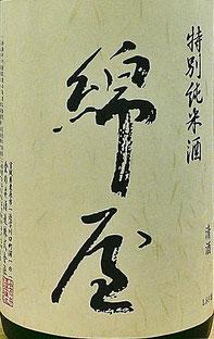 綿屋 特別純米美山錦
