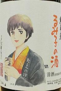 るみ子の酒 純米 9号酵母