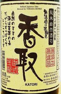 香取 純米酒
