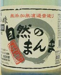 自然のまんま 純米生原酒