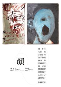 渡部裕子 アート hirokowatanabe ミラボオ