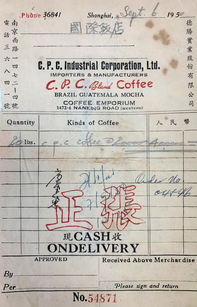 CPC receipt to the Park Hotel (国际饭店)from the MOFBA collection