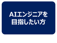 AI講座を受けるメリット③