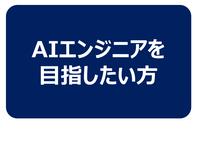 AI講座を受けるメリット:AIエンジニアを目指したい方のイメージ画像