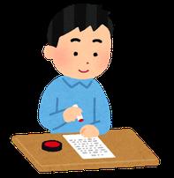 申請書を描く人のイラスト