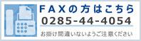 FAXの方はこちら 0285-44-4054 おかけ間違いないようご注意ください