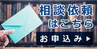相談依頼はこちら→お申込み