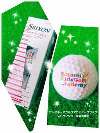 バーディーが良く取れるという子供たちに大人気のサトミキッズゴルフアカデミー限定品オリジナルボールを販売開始!