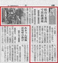 建通新聞 記事 2017.03.21