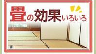 東京都葛飾区東堀切の畳店、タカハシ、畳の効果。