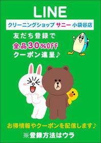 クリーニングショップサニー 小袋谷店 LINE@