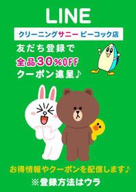 クリーニングショップサニー ピーコック本郷台店 LINE