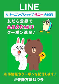 クリーニングショップサニー 大船店 LINE@