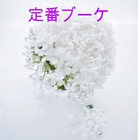 造花ウエディングブーケ