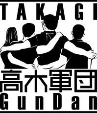 高木軍団ロゴ