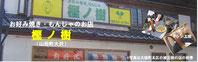 お好み焼き・樫ノ樹(山田町大沢)