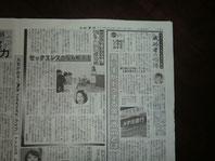 夫婦円満コンサルタントR 中村はるみ、夕刊フジに記事記載