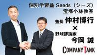 出典(クレジット):注目企業.COM COMPANYTANK 2014年7月号(国際情報マネジメント有限会社 発行)
