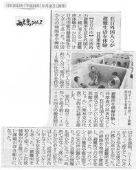 2012.9.28 西広島タイムズ