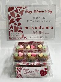 バレンタインパッケージ2020/1月~