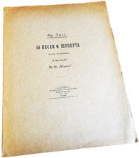 Форель, Шуберт—Лист, ноты для фортепиано