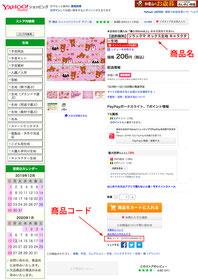 Yahooショッピング店 入園入学グッズ向け 生地ページ