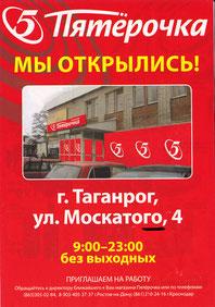 Правильное название - ул. Москатова