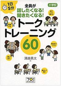 学年で参考にしている書籍:『全員が話したくなる!聞きたくなる!トークトレーニング60』(溝越勇太 著 東洋館出版社)