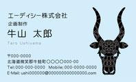 アンコーレ牛うしウシイラスト名刺デザイン作成印刷通販