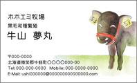 黒毛牛うしウシイラスト名刺デザイン作成印刷通販獣医