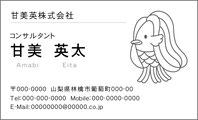 アマビエイラスト名刺デザイン作成印刷通販名刺屋コンサルタントシンプル