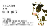 乳牛うしウシイラスト名刺デザイン作成印刷通販獣医