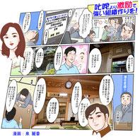 コーチング漫画 作成