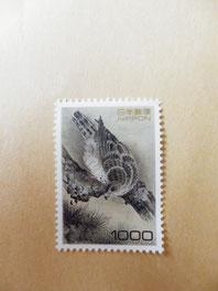 1000円切手