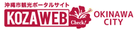 沖縄市観光ポータルサイト